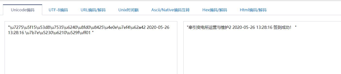 Unicode转中文